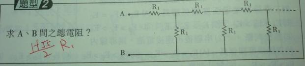 高中物理教材内容讨论:电阻无限串并联的问题